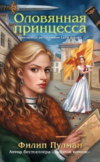 Пулман, Филип  - Оловянная принцесса