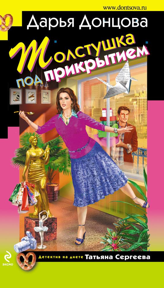 Толстушка под прикрытием - Дарья Донцова