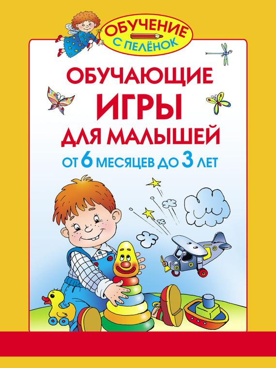 Олеся Жукова Обучающие игры для малышей. От 6 месяцев до 3 лет жукова о обучающие игры для девочек