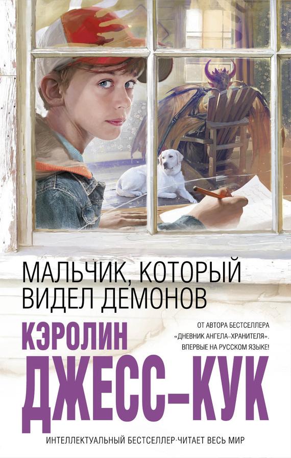 Обложка книги Мальчик, который видел демонов, автор Джесс-Кук, Кэролин