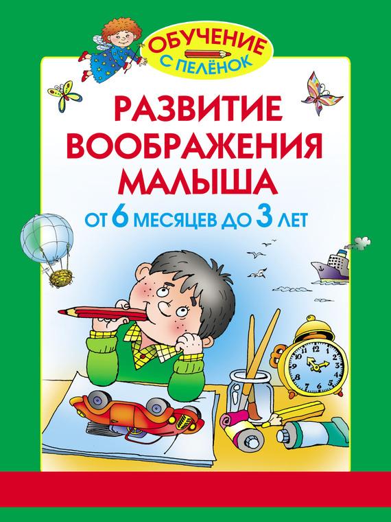 Красивая обложка книги 08/42/01/08420142.bin.dir/08420142.cover.jpg обложка