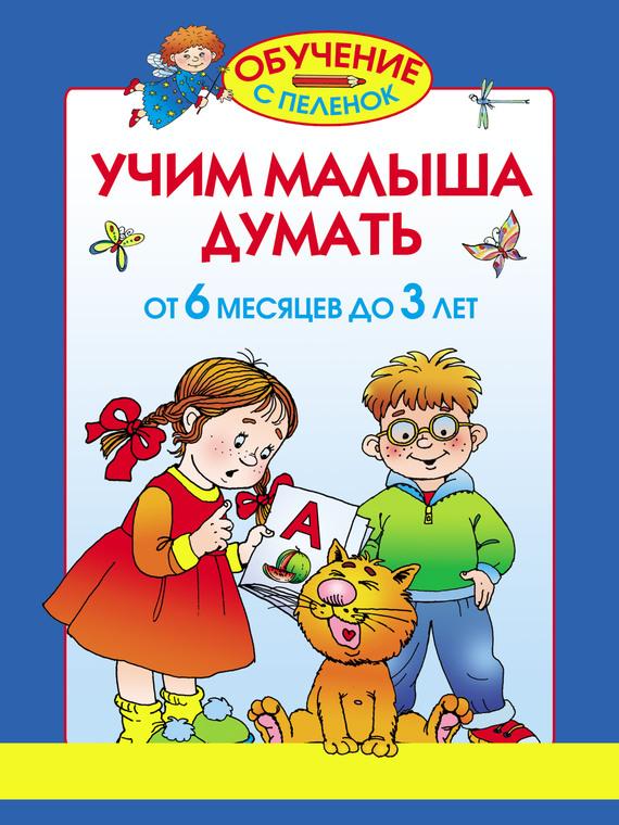 Олеся Жукова Учим малыша думать. От 6 месяцев до 3 лет жукова олеся станиславовна учим малыша читать с 2 х лет