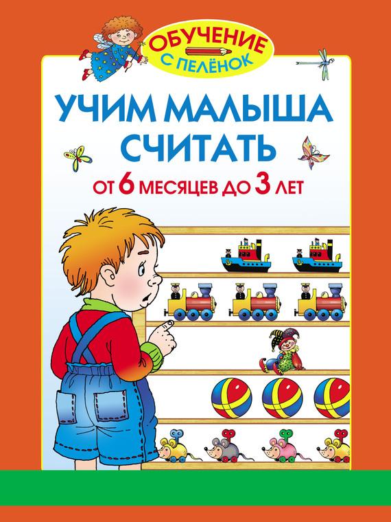 Олеся Жукова Учим малыша считать. От 6 месяцев до 3 лет жукова олеся станиславовна учим малыша читать с 2 х лет