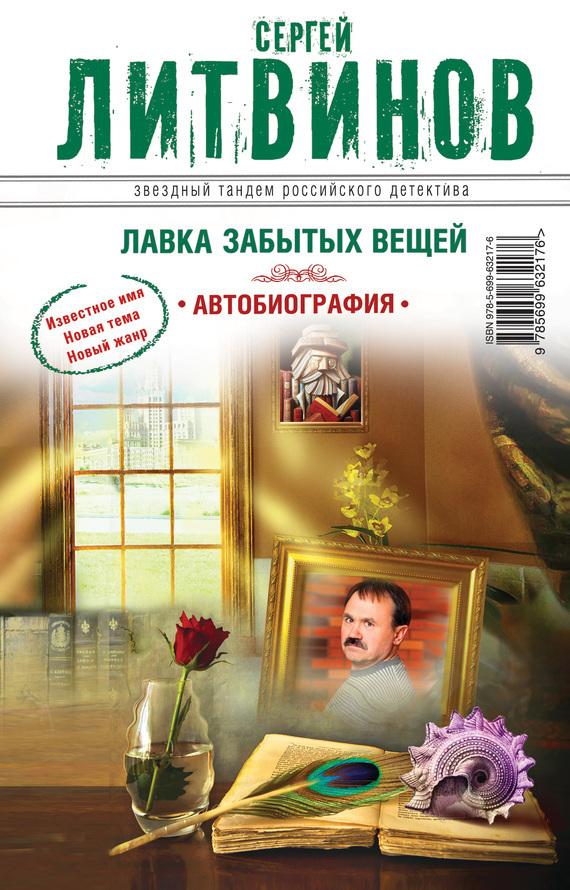 Сергей Литвинов Лавка забытых вещей. Автобиография