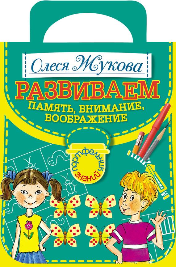 Олеся Жукова Развививаем память, внимание, воображение