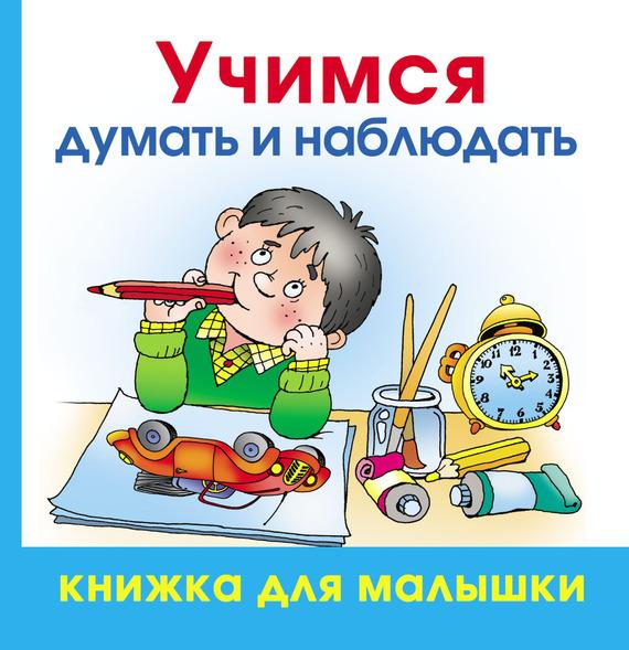 Олеся Жукова Учимся думать и наблюдать книга для детей clever мои первые слова веселые загадки