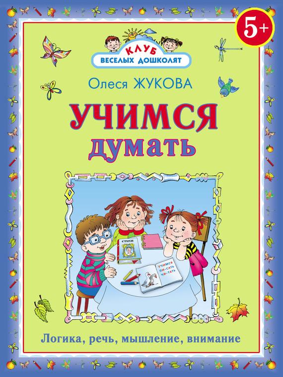 Олеся Жукова Учимся думать la labu книга lalababy книга познавательных пальмовая книга серия грамотность