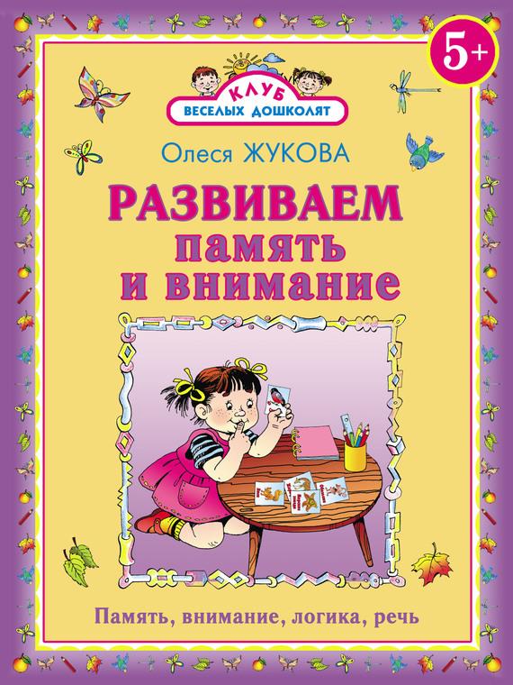 Олеся Жукова Развиваем память и внимание