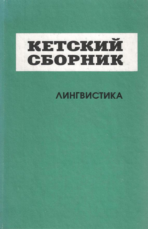 Сборник Кетский сборник. Выпуск 4. Лингвистика ISBN: 5-88766-023-6, 5-02-017905-1