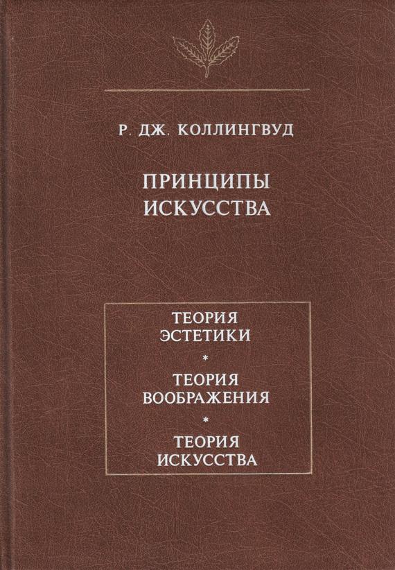 Р. Дж. Коллингвуд Принципы искусства