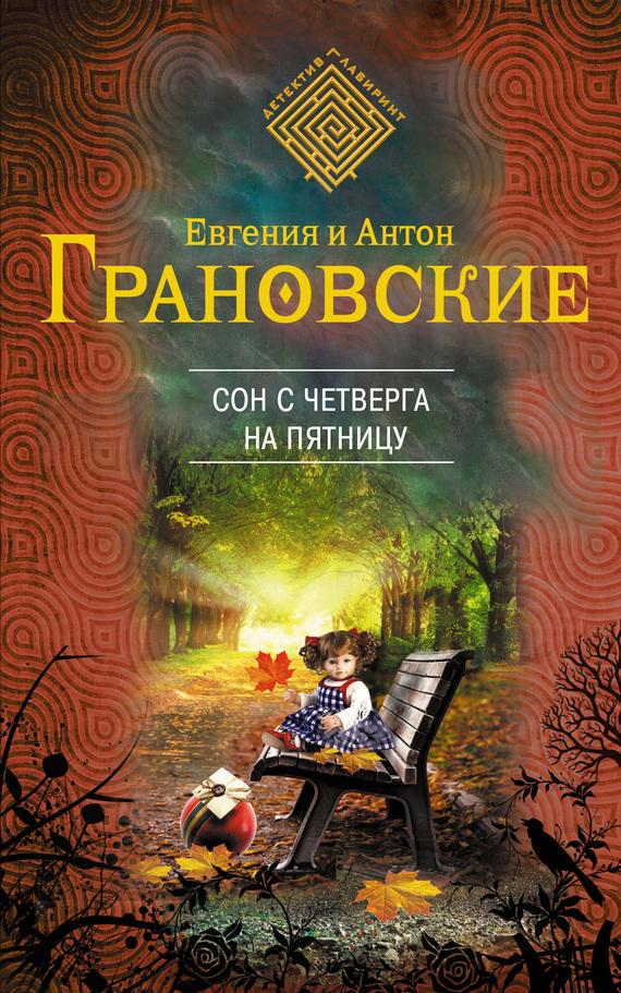 Обложка книги Сон с четверга на пятницу, автор Грановский, Антон