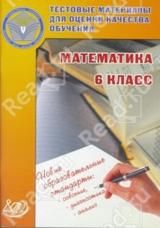 Гдз тестовые материалы для оценки качества обучения математика 6 класс 2018