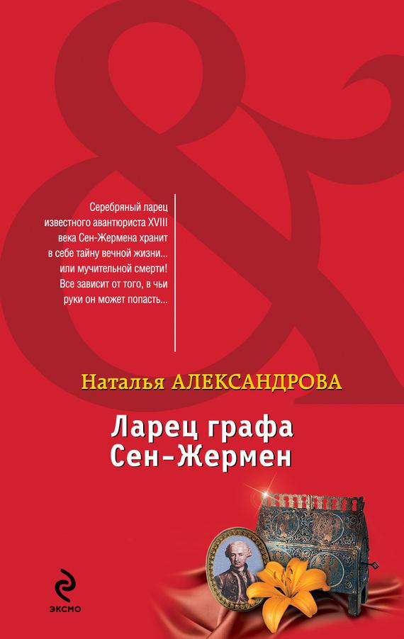 Ларец графа Сен-Жермен - Наталья Александрова