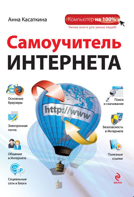 Анна Касаткина Самоучитель Интернета ISBN: 978-5-699-57907-5 качаем из интернета бесплатно