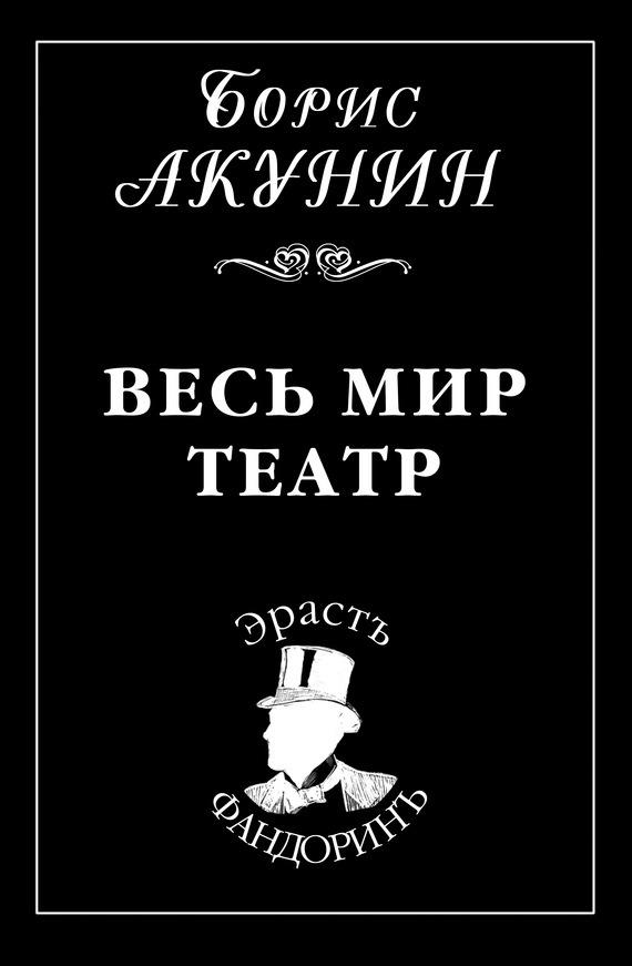 Обложка книги Весь мир театр, автор Акунин, Борис