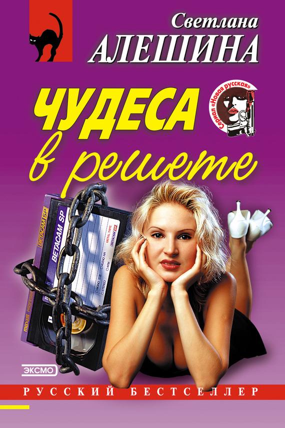 Светлана Алешина Чудеса в решете (сборник) светлана алешина мимо кассы сборник