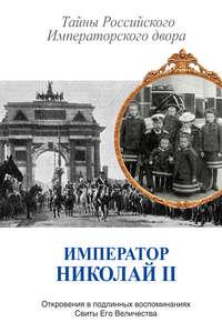 Сборник - Император Николай II. Тайны Российского Императорского двора (сборник)