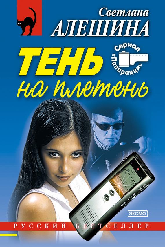Светлана Алешина Тень на плетень (сборник) ольга волоцкая войти в тень