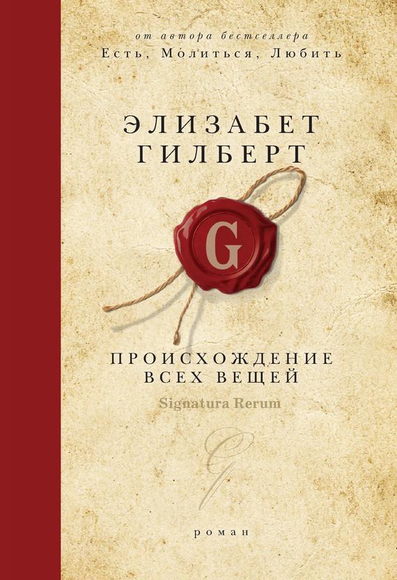 Обложка книги Происхождение всех вещей, автор Гилберт, Элизабет