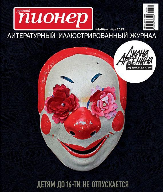 Русский пионер №7 (40), октябрь 2013