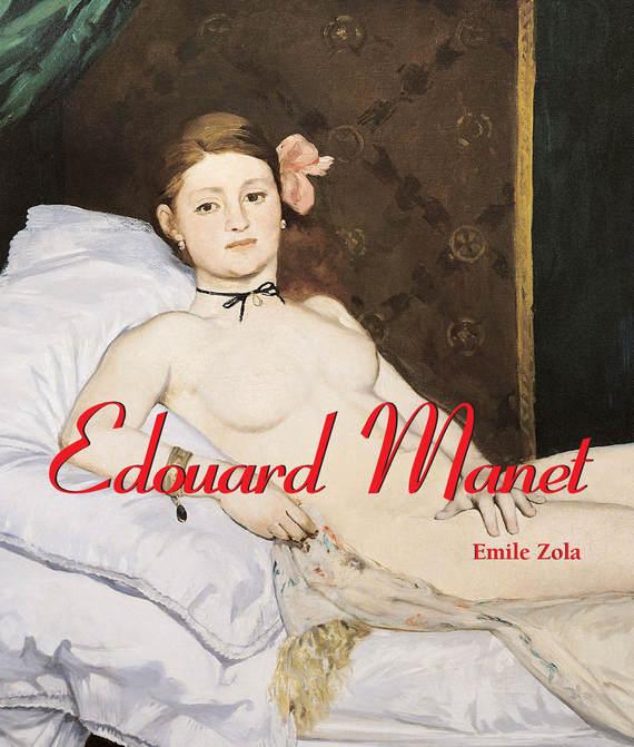 Эмиль Золя Édouard Manet une partie de campagne
