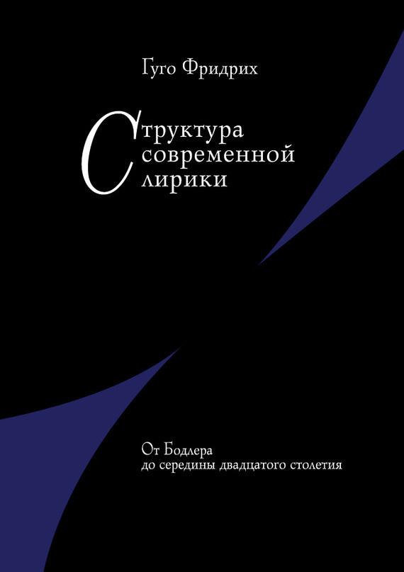 Гуго Фридрих Структура современной лирики. От Бодлера до середины двадцатого столетия