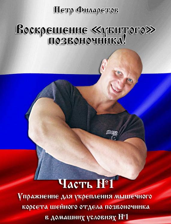 Петр Филаретов