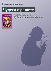 Алешина, Светлана  - Чудеса в решете (сборник)