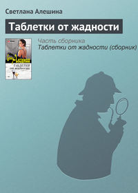 - Таблетки от жадности (сборник)
