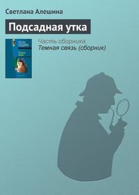 Алешина, Светлана  - Подсадная утка