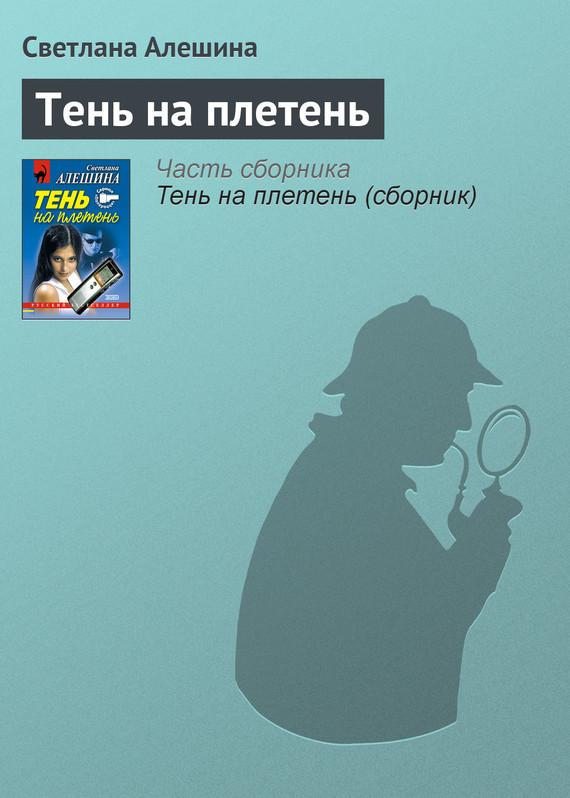 полная книга Светлана Алешина бесплатно скачивать