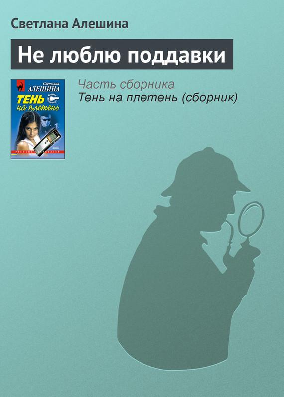 скачать книгу Светлана Алешина бесплатный файл