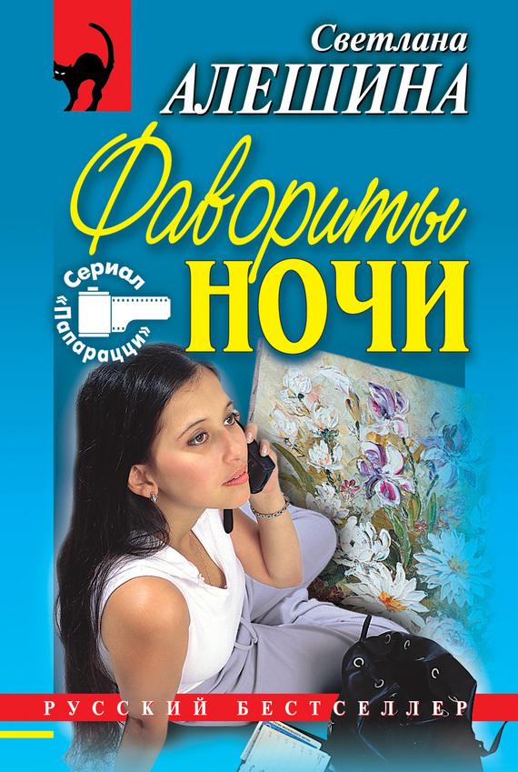 Светлана Алешина Фавориты ночи (сборник)