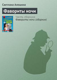 Алешина, Светлана  - Фавориты ночи (сборник)