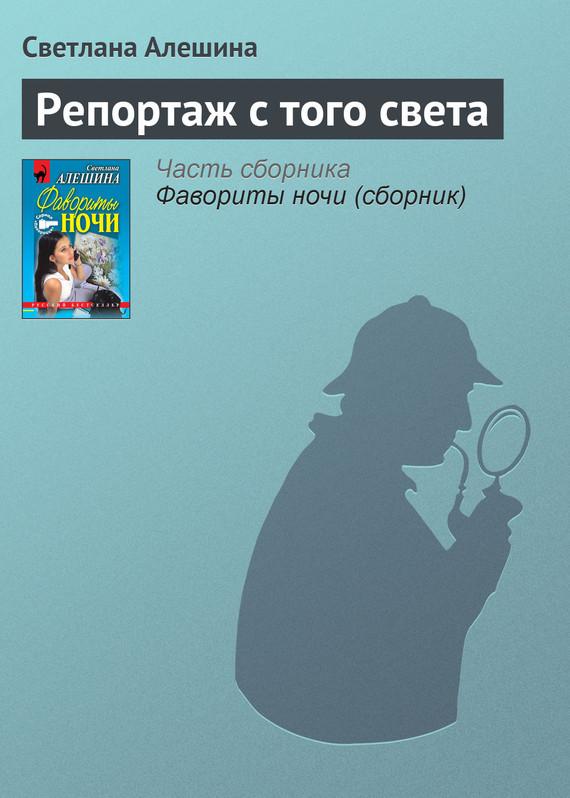 Скачать Репортаж с того света бесплатно Светлана Алешина