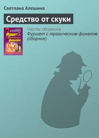 Алешина, Светлана  - Средство от скуки