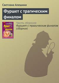 Алешина, Светлана  - Фуршет с трагическим финалом