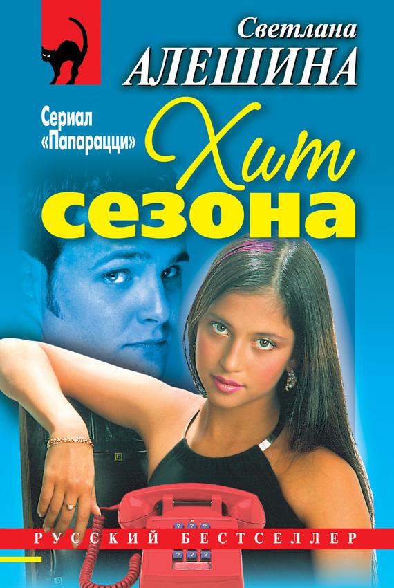 Светлана Алешина Хит сезона (сборник)
