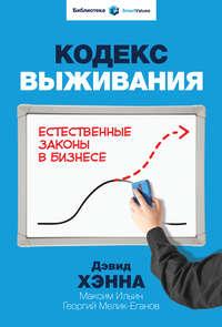 Ильин, Максим  - Кодекс выживания. Естественные законы в бизнесе