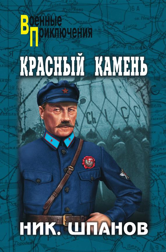 Скачать бесплатно серия книг военные приключения