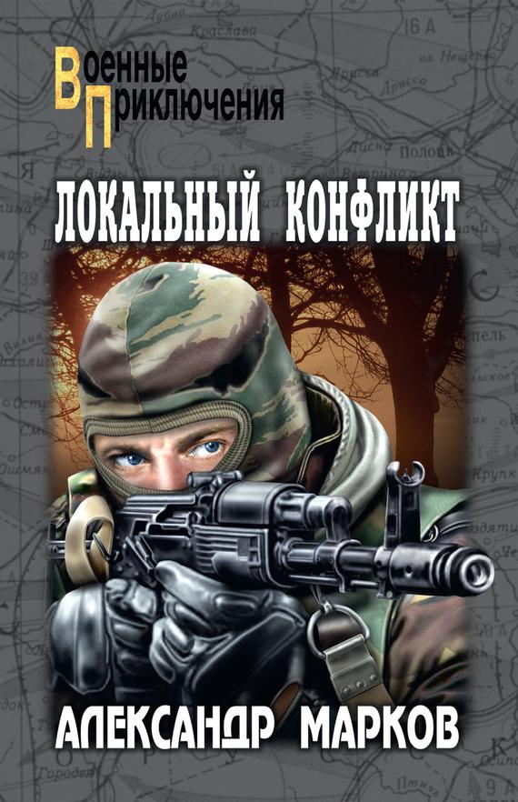 Александр Марков Локальный конфликт книги издательство аст егерь
