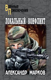 Марков, Александр  - Локальный конфликт