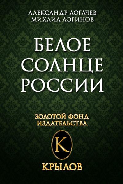 бесплатно Белое солнце России Скачать Александр Логачев