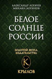 Логачев, Александр  - Белое солнце России