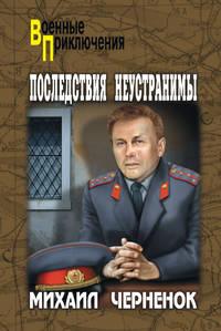 Черненок, Михаил   - Последствия неустранимы (сборник)