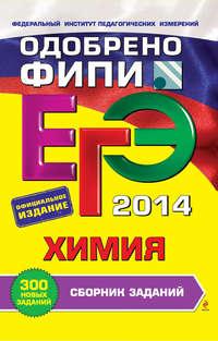 Васюкова, Е. Ю.  - ЕГЭ 2014. Химия. Сборник заданий