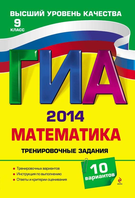 ГИА 2014. Математика. Тренировочные задания. 9 класс