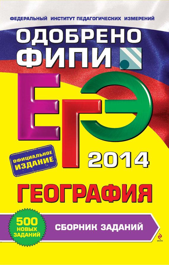 ЕГЭ 2014. География. Сборник заданий ( Ю. А. Соловьева  )