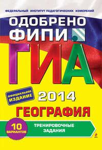 Соловьева, Ю. А.  - ГИА 2014. География. Тренировочные задания. 9 класс