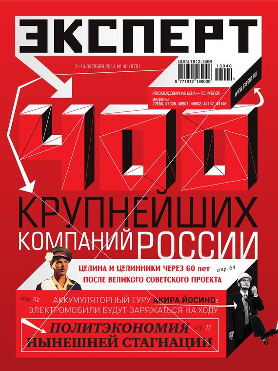 Отсутствует Эксперт №40/2013 отсутствует эксперт 10 2013